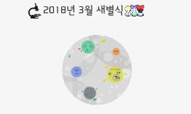 2018년 3월 새별식