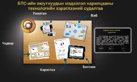 Оюутнуудын мэдээлэл харилцааны технологийн хэрэглээний судалгаа