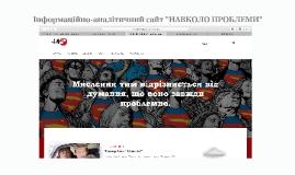 """Інформаційно-аналітичний сайт """"НАВКОЛО ПРОБЛЕМИ"""""""