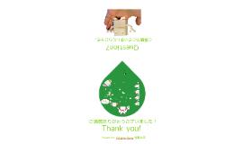 RepRap Community Japan Presentation for MFT2014