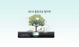 Copy of 초등학교 교육과정