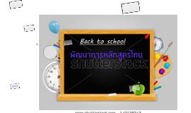 พัฒนาการหลักสูตรไทย