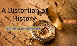 일본 역사왜곡 교과서