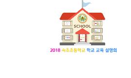 2018 속초초등학교 학교 교육 설명회