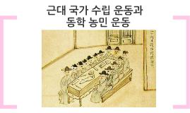 근대 국가 수립 운동과