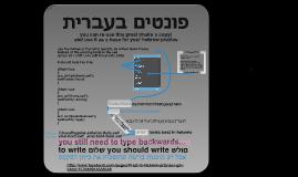 Copy of Hebrew Fonts