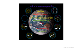 บทที่ 2 โลกและการหมุนของโลก