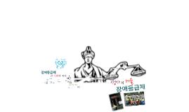 장애등급제 폐지(2018)_문재인정부발표이후