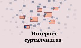 Copy of интернет сурталчилгаа