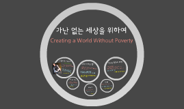 Copy of 가난 없는 세상을 위하여