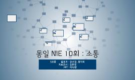 동일 NIE 10회 : 소통