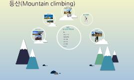 Copy of 등산