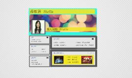 Copy of 薛歆蓓  Stella