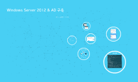Windows Server 2012 & AD 구축