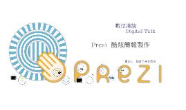 數位漫談 Digital Talk(Prezi- 酷炫簡報製作)