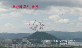 Copy of 춘천