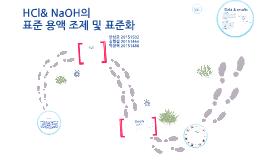 (완성본)HCL & NaOH의 표준용액 조제 및 표준화