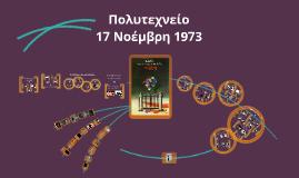 Η εξέγερση του Πολυτεχνείου 17 Νοέμβρη 1973
