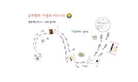 경영학원론-공포영화