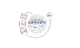 S2B[학교장터] 계약담당자 교육