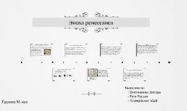 2-я пол. XIII века — XIV век