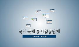 Copy of 국내,국제 봉사활동단체