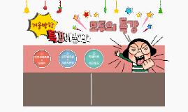 Copy of 2016년 겨울방학특강 300% 즐기기