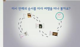 Copy of 2013 청소년부 신입교사 연수