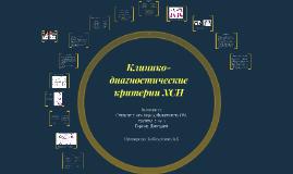 Copy of Лабораторно-инструментальная диагностика ХСН