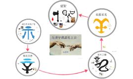 在漢字裡遇見上帝