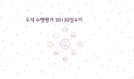 Copy of 도덕 수행평가 30130정수미