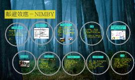 Copy of 鄰避效應-NIMBY