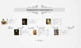 Copy of 1725-1727