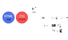 레브아트 HTML+CSS 오리엔테이션