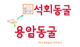 [한국지리]동굴
