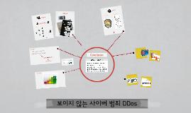 Copy of DDos 그것은 무엇인가?