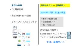 第二回 SS会商社就活セミナー (12.11.2013)
