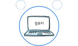 컴퓨터(다시제작필요)
