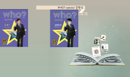 WHO? special 강명석