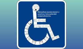 показатели инвалидности