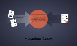 Мусаибов Карим