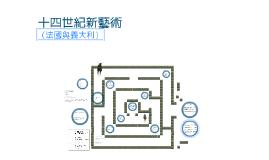 Copy of 十四世紀新藝術