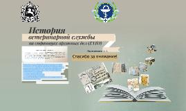 История ветеринарной службы на страницах архивных дел