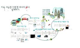 Copy of 지속 가능한 친환경 에너지 도시 설계하기