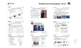"2019 Медиафорум ""Артек"""