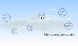 1.Эртний Монголчуудын ертөнцийг үзэх үзлийн үүсэл