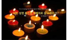나는 성령 충만한 예배자로 살고 있는가?