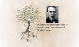 Отечественные и зарубежные экранизации произведений М.А Булг