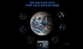 Copy of MATRIX 발표