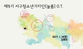 제9기 서구청소년기자단[늘품] O.T.
